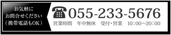 055-233-5676